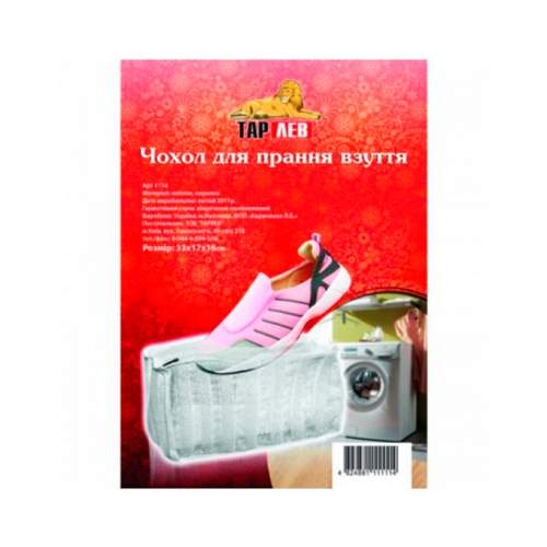 Мешок для стирки обуви TARLEV 1114