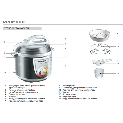 Мультиварка REDMOND RMC-M4507 White
