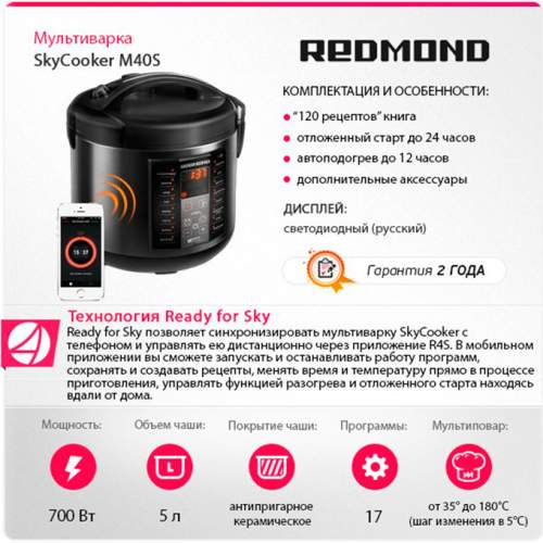 Мультиварка REDMOND SkyCooker M40S