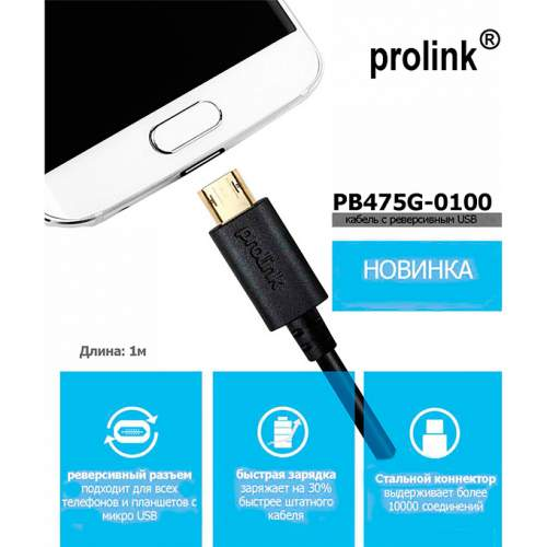USB-microUSB PROLINK PB475G-0100