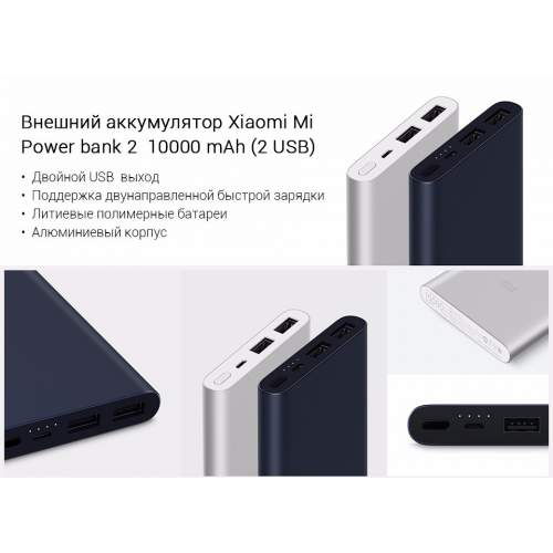 Power Bank Xiaomi Mi Power Bank 2i 10000mAh Dual USB Quick Charge 3.0  (PLM09ZM)  Silver