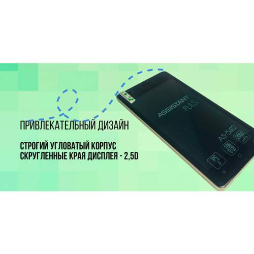 Смартфон ASSISTANT AS-5412 Dark-Blue